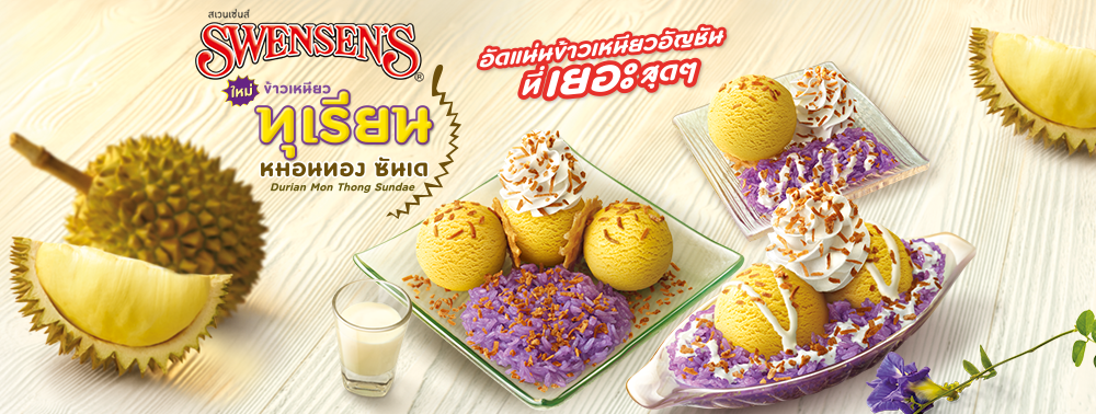 swensens_durian_icecream